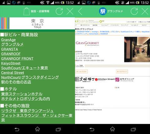 JR東日本アプリ:施設・店舗情報一覧(左)施設・店舗情報の詳細(右)