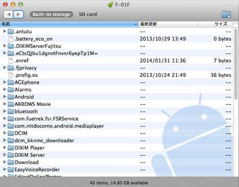 正常にマウントされると、Androidのストレージの中身が表示される