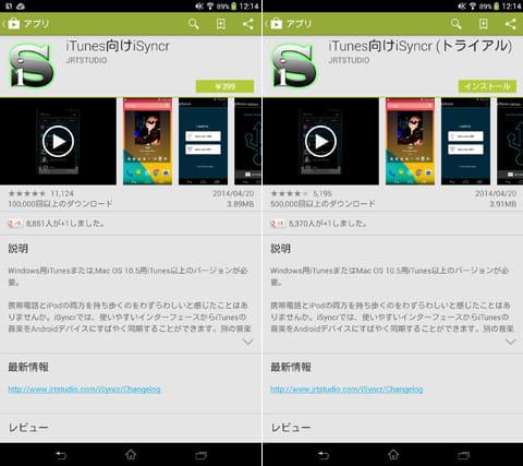 『iTunes向けiSyncr』(左)機能・期間制限付きのトライアル版『iTunes向けiSyncr (トライアル)』もある(右)