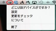 MacでiSyncrサービスが起動していることを確認