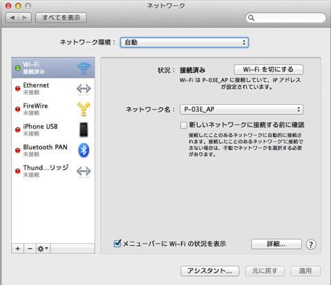 Android側でWi-FiテザリングをONにして、Mac側でONにしたAndroidのネットワークに接続するだけ