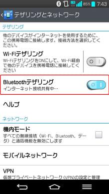 Android側でBluetoothテザリングをONにする