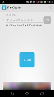 File Cleaner (ファイル一括削除)