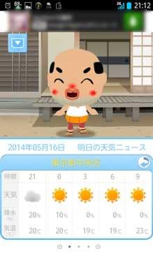 おしゃべり 天気_ちっちゃいおっさん爆笑&萌え天気予報~
