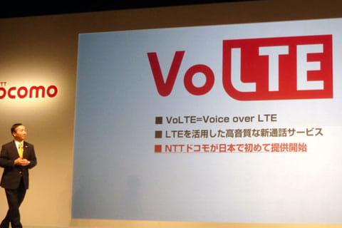 「VoLTE」の記者発表会
