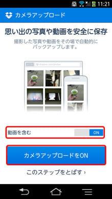 Dropbox:「カメラアップロードをON」をタップするだけで自動アップロードが有効に