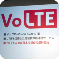 【FAQ】「VoLTE(ボルテ)」とは何ですか?