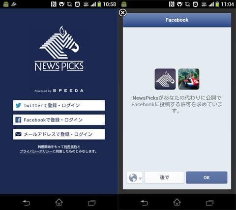 NewsPicks: ソーシャル経済ニュースメディア:アカウントの登録画面(左)『Facebook』で認証(右)