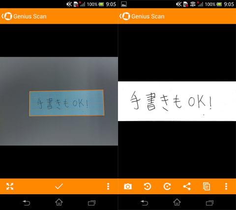 Genius Scan - PDF Scanner:取り込み画面(左)取り込み完了(右)