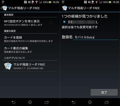 マルチ残高リーダ Free:設定画面(左)特殊なカードは登録して読み取りもできる(右)