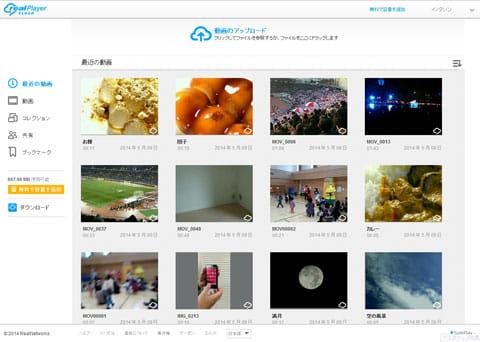 RealPlayer Cloud:動画用クラウドストレージ「RealPlayer Cloud」。PCのWebブラウザでも閲覧できる