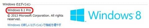 リモートデスクトップサーバ機能が使えるのはプロ向けWindowsのみ。システムのプロパティなどでエディション名をチェック!