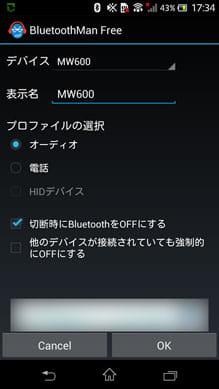 BluetoothMan Free:設定画面