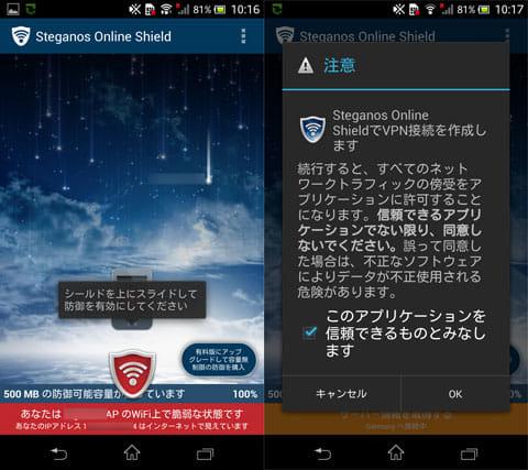 Steganos Online Shield VPN:盾を上部へスライドさせればOK(左)注意書きをよく読んでから同意しよう(右)