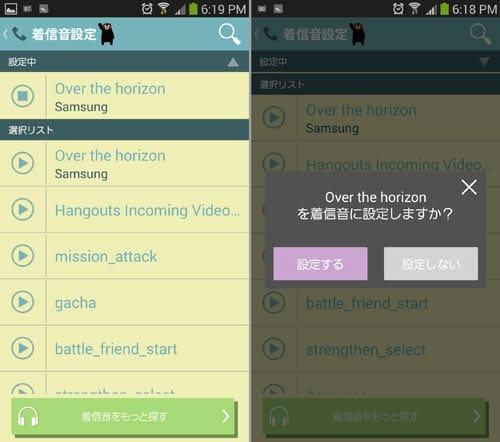 着メロ設定アプリ~くまモンと楽しむ着信音~/KUMATTO♪:曲名をタップするだけで設定できる