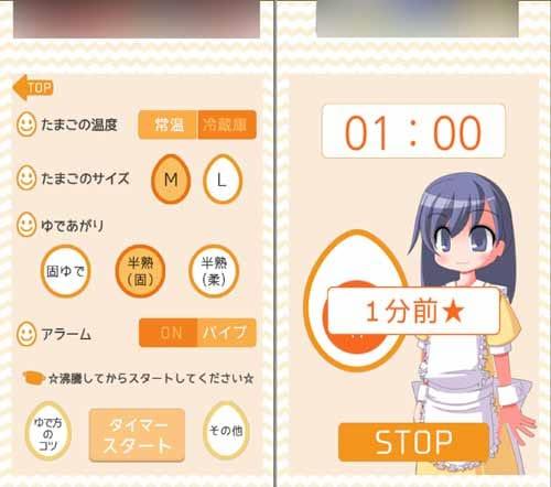 たまご娘 -簡単ゆでたまごタイマー-:タップして設定するだけ。すぐに使える(左)5分前や3分前、1分前になるとお知らせしてくれる(右)