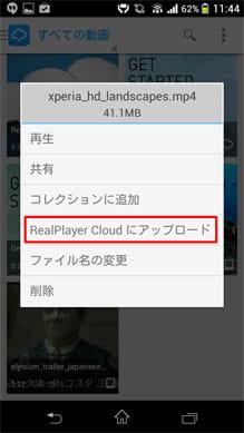 RealPlayer Cloud:「RealPlayer Cloudにアップロード」(赤枠)をタップすると、動画をクラウド上にアップロードできる