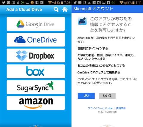 cloudGOO (TM):登録できるオンラインストレージ一覧(左)アクセス許可画面(右)