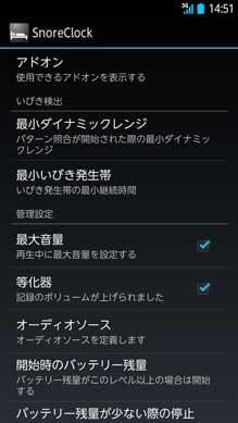 SnoreClock - いびきをかきますか?:設定画面