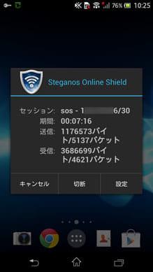 Steganos Online Shield VPN:接続先などの情報が表示される
