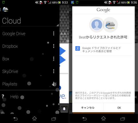 Beat - cloud & music player:クラウド専用メニュー(左)『Google ドライブ』の認証画面(右)