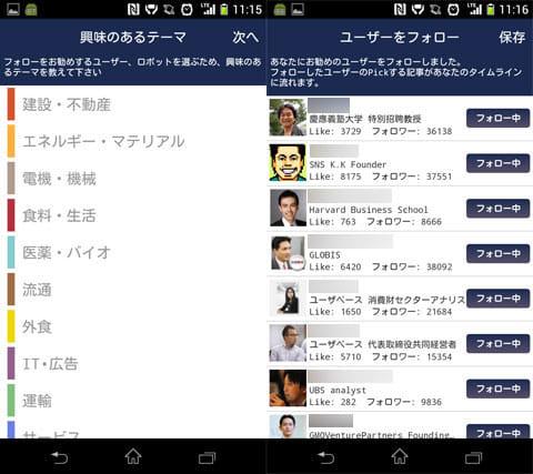 NewsPicks: ソーシャル経済ニュースメディア:ジャンルの一覧(左)ユーザ一覧(右)