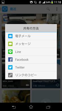 RealPlayer Cloud:ストレージ上のアドレスを伝えるだけなので、手軽に動画を共有できる