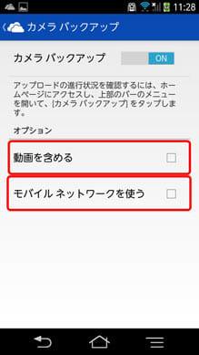 OneDrive:動画の自動アップロードや3G/LTE接続中の自動アップロードは別途設定が必要