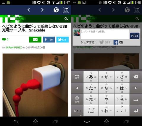 NewsPicks: ソーシャル経済ニュースメディア:ニュースの詳細(左)連携アプリで内容をシェア(右)