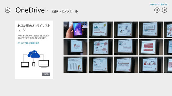 Windows 8.1なら別途アプリをインストールせずにOneDriveを使える