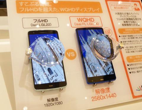 先代の「isai LGL23」(写真左側)に引き続き、au専用モデルとなる「isai FL LGL24」(写真右側)。液晶はフルHDからWQHDに解像度が引き上げられた。実際見比べると驚くこと間違いなし