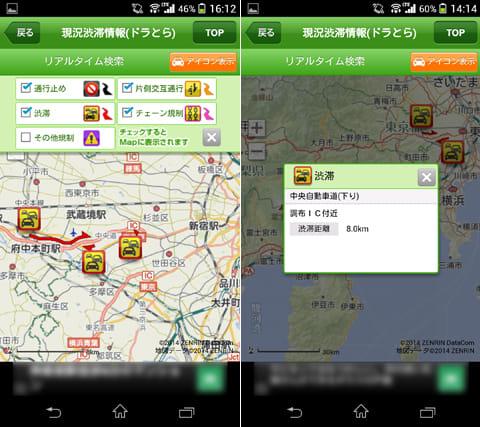 ドラぷら-ETC料金検索と渋滞予報士の渋滞予測!:渋滞情報はアイコン付きで表示される(左)アイコンをタップすると詳細情報が見れらる(右)