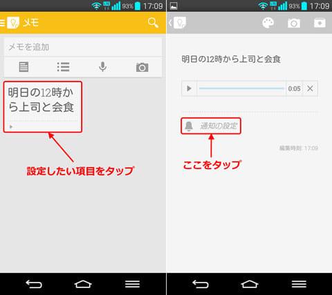 設定したい項目をタップ(左)次に「通知の設定」をタップしよう(右)