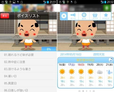 おしゃべり 天気_ちっちゃいおっさん爆笑&萌え天気予報~:「ボイス」をタップして、ちっちゃいおっさんから天気情報を聞こう(左)週間天気にも対応(右)