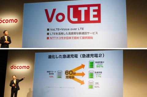 国内では初となるVoLTE(上)と、充電時間をさらに短縮する急速充電2(下)がドコモにおける注目点
