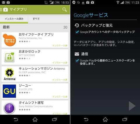 Google playのマイアプリから必要なアプリだけ再インストール(左)Google Playのバックアップ機能を使う手もある(右)