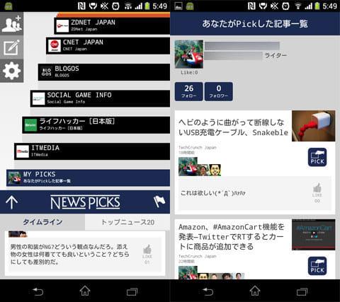 NewsPicks: ソーシャル経済ニュースメディア:フォローの追加と設定アイコン(左)フォロー相手の詳細(右)