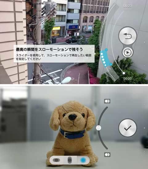 120fpsで撮影した映像から特定の部分をスローモーション再生できる「タイムシフトビデオ」(上)ボケ味のある写真を撮影できる「背景ぼかし」機能。3種類のボケを選択できる(下)