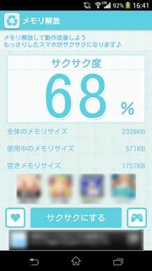 メモリ解放★もっさりしたスマホの動作をサクサク速度改善!