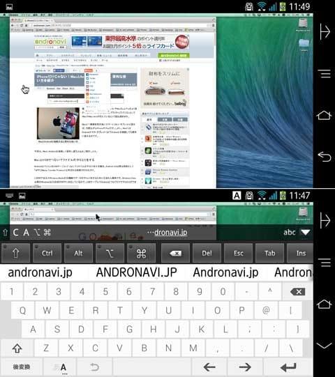 『VNC Viewer』使用画面。キーボードやマウス操作だけでなく、文字入力も可能
