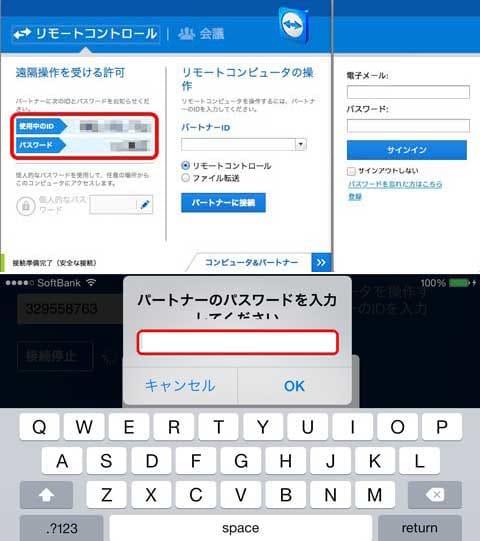 サーバとなるパソコン側で表示されているIDとパスワード(上)をクライアントアプリに入力(下)(画像はOS XとiPhoneの組み合わせの場合)