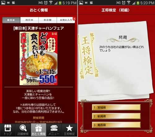 餃子の王将:お店のフェア情報をチェックしよう(左)王将トリビアが満載の「王将検定」(右)