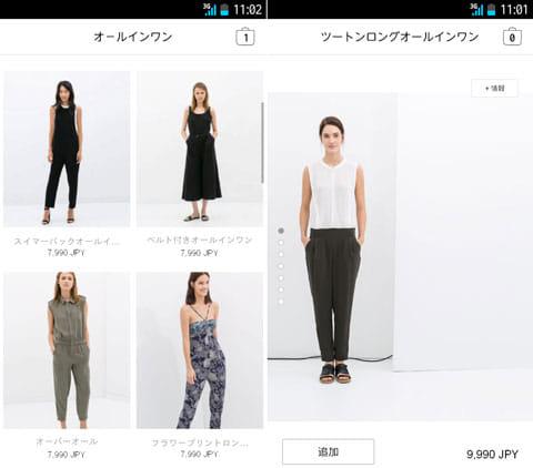 Zara:豊富な写真は見ていて楽しい。欲しい商品はカートに追加しよう