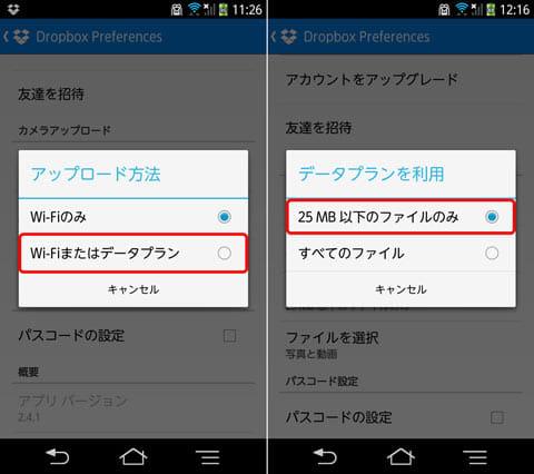 Dropbox:3G/LTE接続中にも自動アップロードさせる場合は要設定(左)。3G/LTE接続中の自動アップロード容量は25MBのしきい値が標準で設定されている(右)