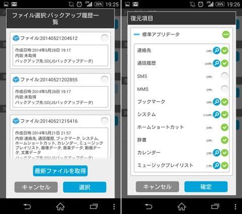 JSバックアップ:バックアップしたデータを選択(左)復元したいデータをチェック(右)