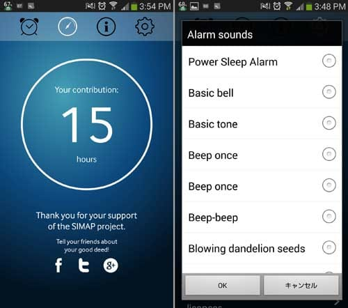Samsung Power Sleep:コントリュビューションした時間が記録される(左)豊富なアラーム音が入っている(右)