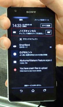 デジタルノイズキャンセリングのON/OFFは、通知バーから呼び出したパネルで切り替え可能(赤枠内)