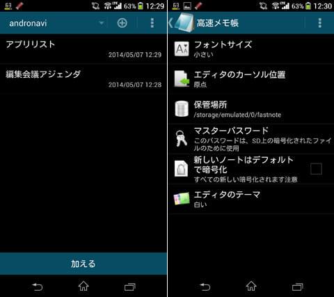 高速メモ帳:フォルダ名は画面上部に表示され、その中にメモを作成できる(左)「設定」画面(右)