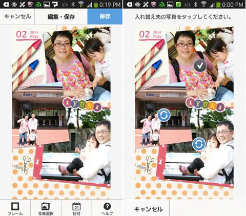 超簡単コラージュ!ミルフォトブック-写真の加工・デコ・編集に:編集モード(左)写真入れ替えも簡単(右)