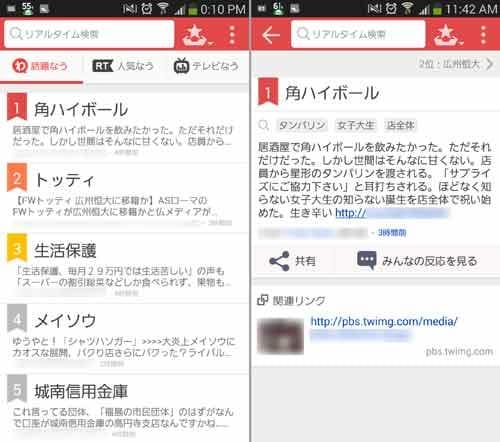 Twitter検索の決定版! Yahoo!リアルタイム検索:刻一刻と変化するトレンドがひと目でわかる(左)誰が発信し、どんな反応か確認できる(右)